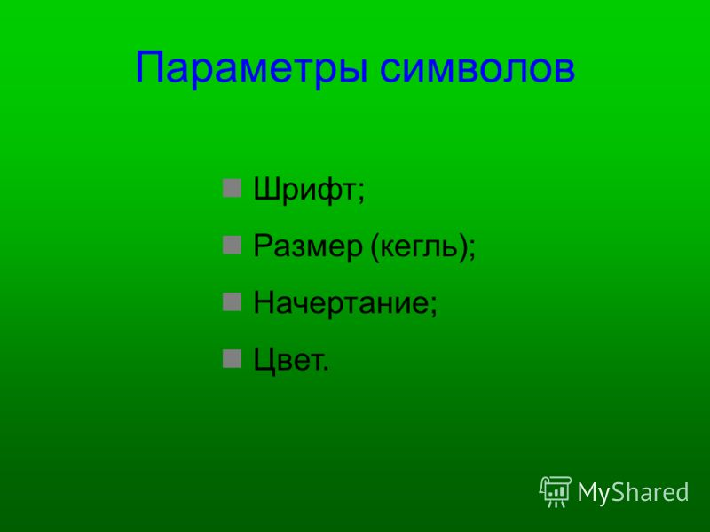 Параметры символов Шрифт; Размер (кегль); Начертание; Цвет.