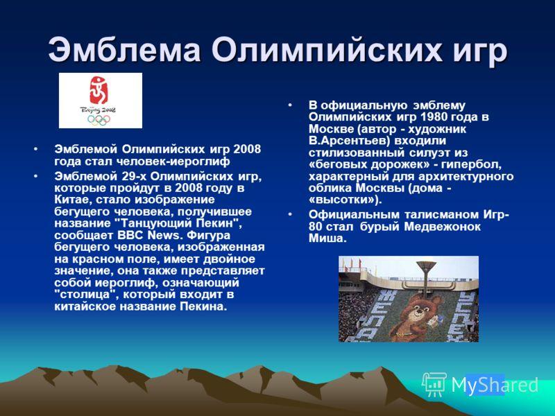 Эмблема Олимпийских игр Эмблемой Олимпийских игр 2008 года стал человек-иероглиф Эмблемой 29-х Олимпийских игр, которые пройдут в 2008 году в Китае, стало изображение бегущего человека, получившее название