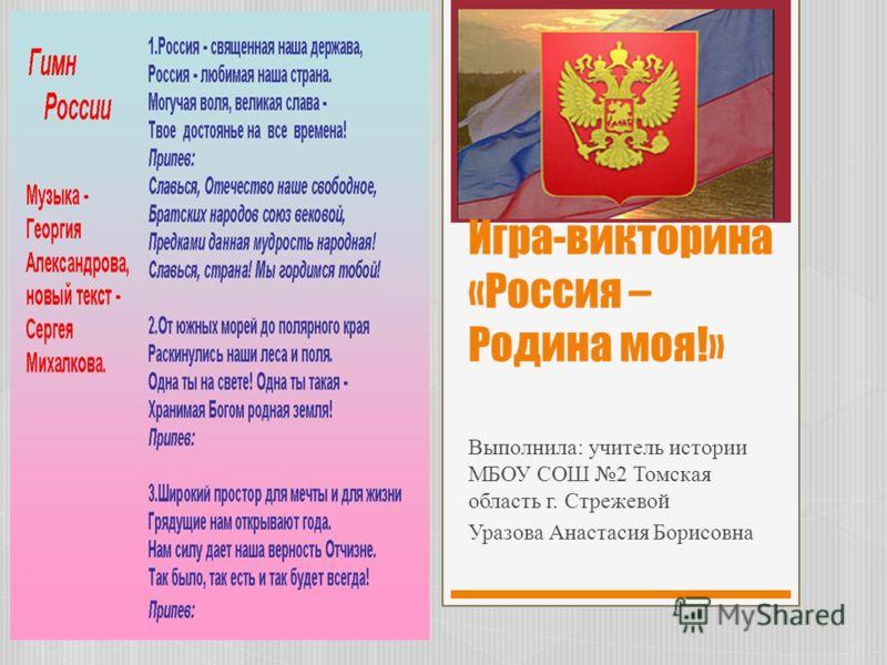 презентация викторина россия родина моя