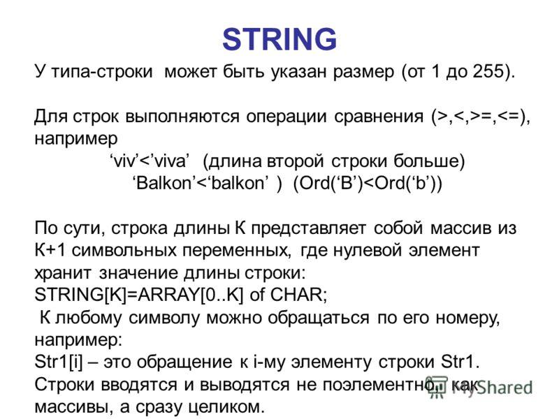 STRING У типа-строки может быть указан размер (от 1 до 255). Для строк выполняются операции сравнения (>, =,