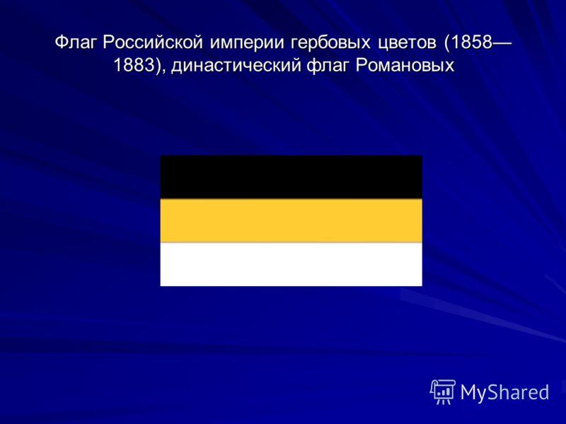 Флаг Российской империи гербовых цветов (1858 1883), династический флаг Романовых