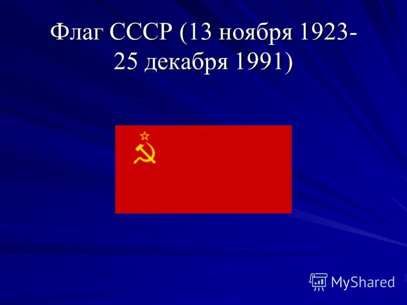 Флаг СССР (13 ноября 1923- 25 декабря 1991)