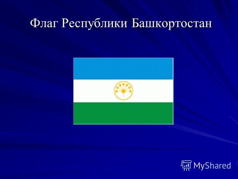 Флаг Республики Башкортостан Флаг Республики Башкортостан