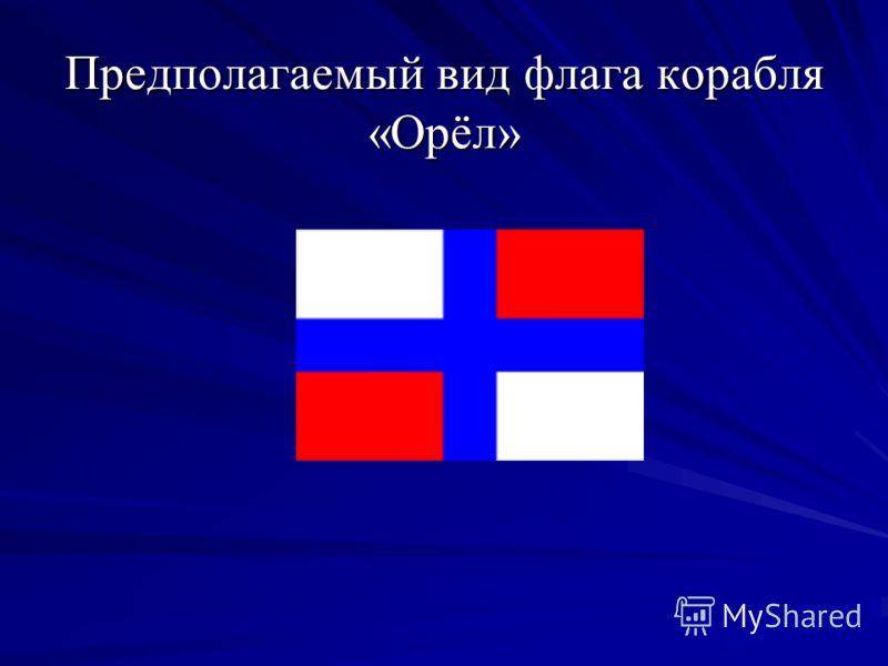 Предполагаемый вид флага корабля «Орёл»
