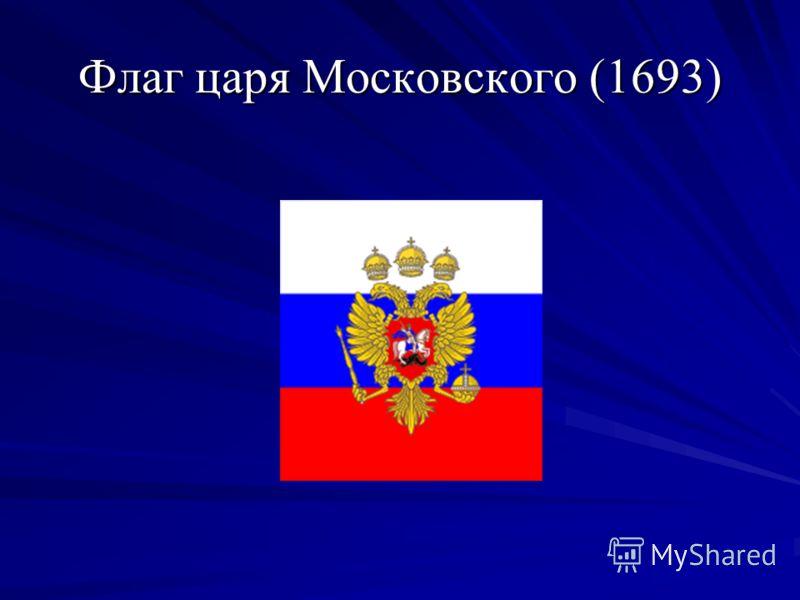 Флаг царя Московского (1693)