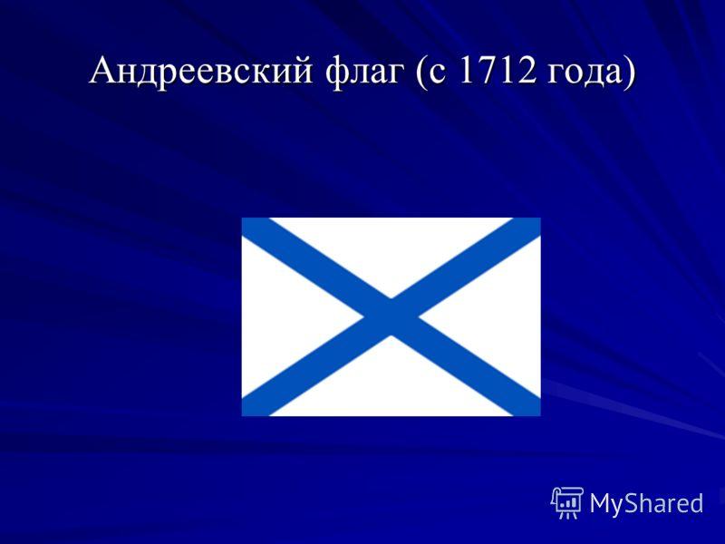 Андреевский флаг (с 1712 года)