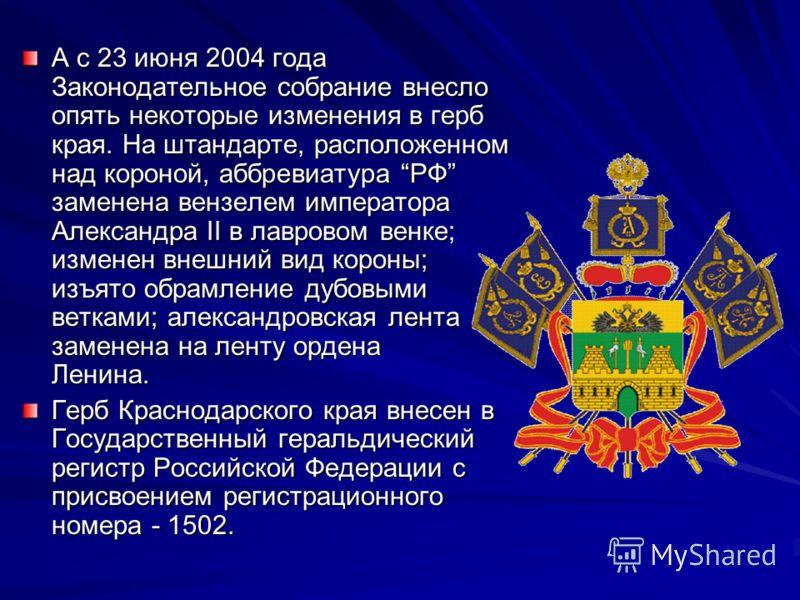 А с 23 июня 2004 года Законодательное собрание внесло опять некоторые изменения в герб края. На штандарте, расположенном над короной, аббревиатура РФ заменена вензелем императора Александра II в лавровом венке; изменен внешний вид короны; изъято обра