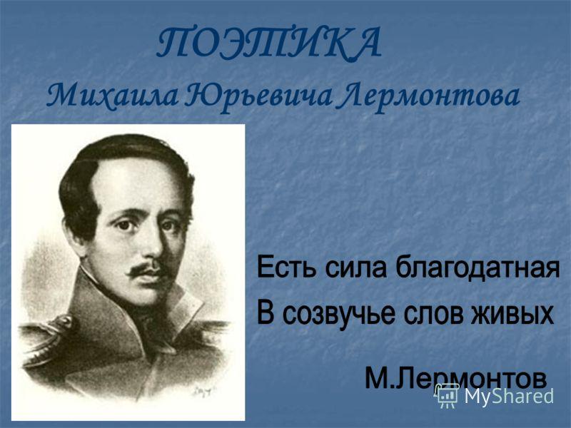 ПОЭТИКА Михаила Юрьевича Лермонтова