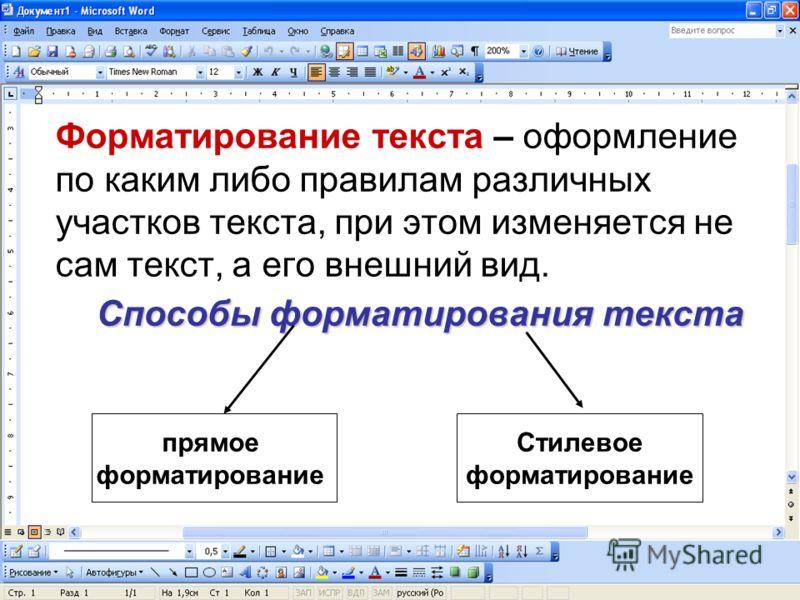 Форматирование текста – оформление по каким либо правилам различных участков текста, при этом изменяется не сам текст, а его внешний вид. Способы форматирования текста прямое форматирование Стилевое форматирование