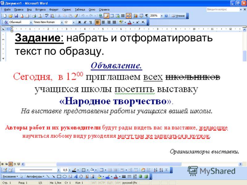 Задание: набрать и отформатировать текст по образцу.