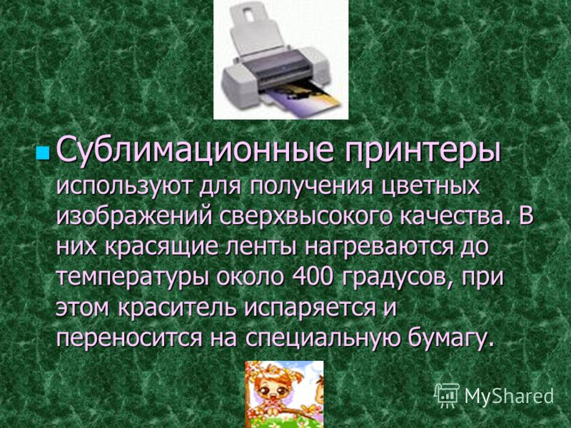 В светодиодных принтерах ( LED- принтерах ) лазер заменяется мельчайшими светодиодами. Т Такие принтеры дешевле, чем лазерные.