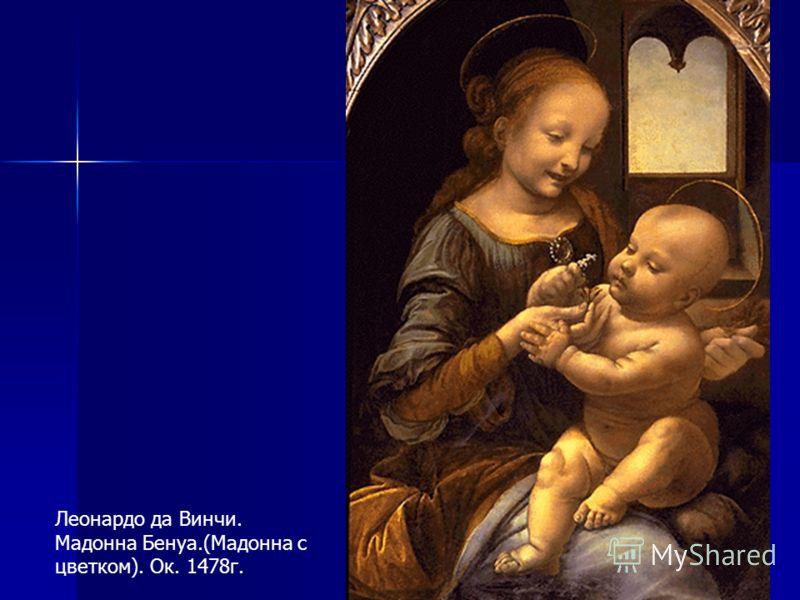 Леонардо да Винчи. Мадонна Бенуа.(Мадонна с цветком). Ок. 1478г.