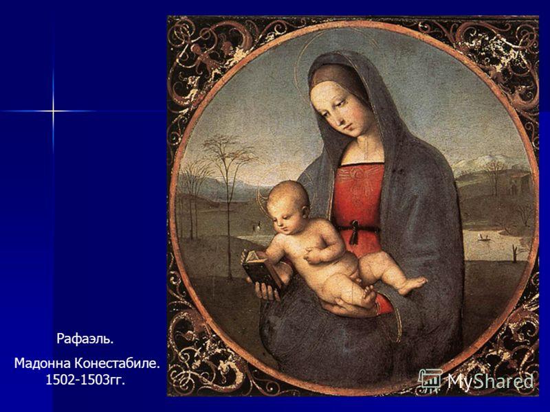 Рафаэль. Мадонна Конестабиле. 1502-1503гг.