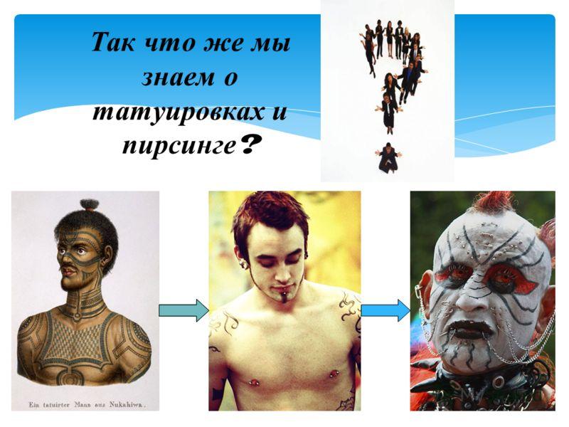 Так что же мы знаем о татуировках и пирсинге ?