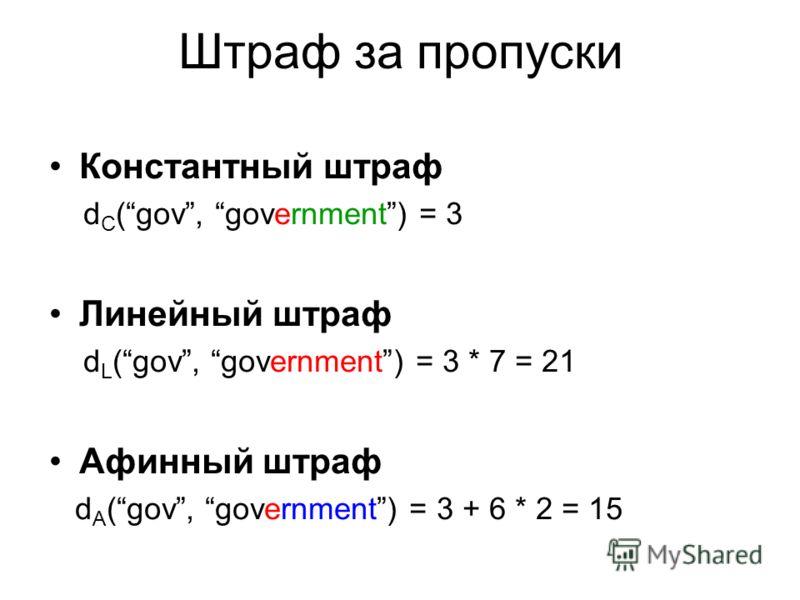 Штраф за пропуски Константный штраф d C (gov, government) = 3 Линейный штраф d L (gov, government) = 3 * 7 = 21 Афинный штраф d A (gov, government) = 3 + 6 * 2 = 15