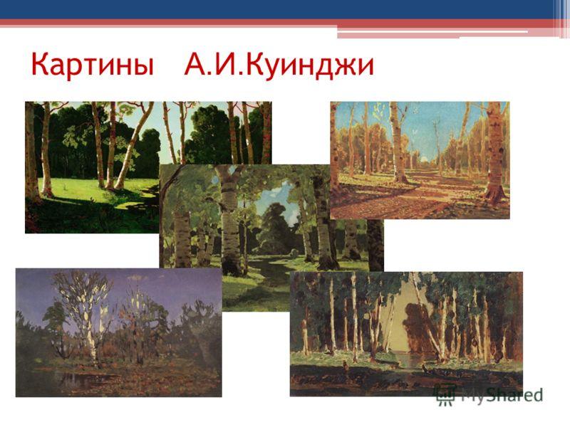 Картины А.И. Куинджи