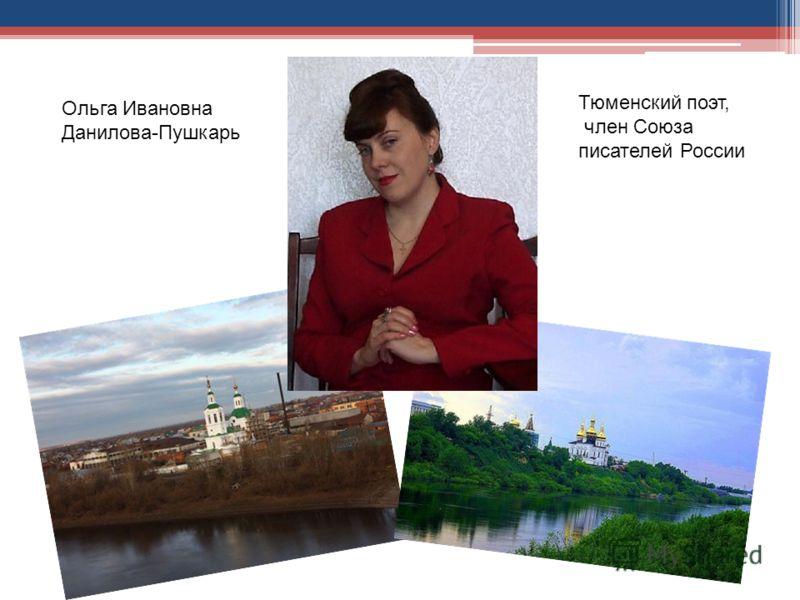 Ольга Ивановна Данилова-Пушкарь Тюменский поэт, член Союза писателей России