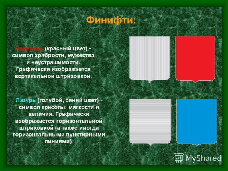 Финифти: Червлень (красный цвет) - символ храбрости, мужества и неустрашимости. Графически изображается вертикальной штриховкой. Лазурь (голубой, синий цвет) - символ красоты, мягкости и величия. Графически изображается горизонтальной штриховкой (а т