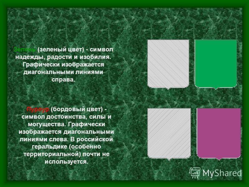 Зелень (зеленый цвет) - символ надежды, радости и изобилия. Графически изображается диагональными линиями справа. Пурпур (бордовый цвет) - символ достоинства, силы и могущества. Графически изображается диагональными линиями слева. В российской гераль