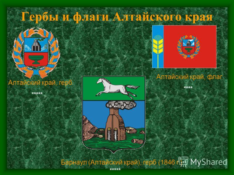 Гербы и флаги Алтайского края Алтайский край, герб Алтайский край, флаг Барнаул (Алтайский край), герб (1846 г.) ***** ****