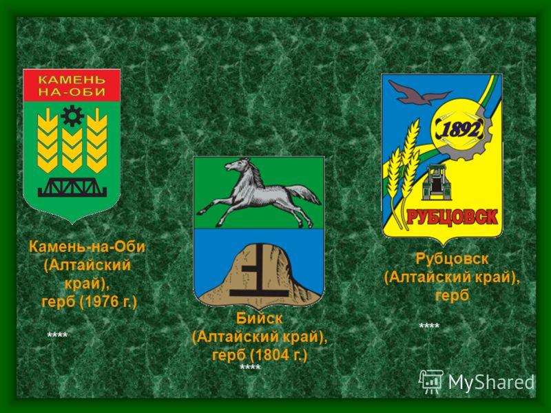 Камень-на-Оби (Алтайский край), герб (1976 г.) Бийск (Алтайский край), герб (1804 г.) Рубцовск (Алтайский край), герб ****
