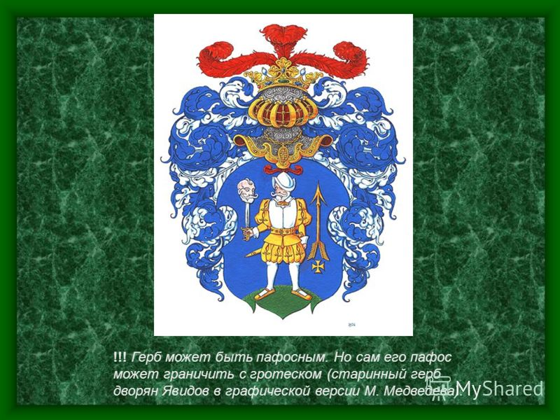 !!! Герб может быть пафосным. Но сам его пафос может граничить с гротеском (старинный герб дворян Явидов в графической версии М. Медведева).