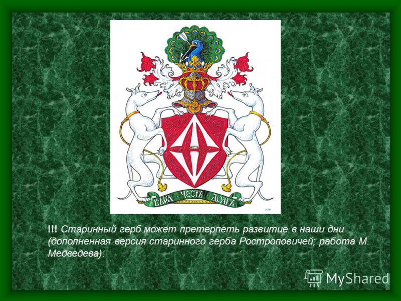 !!! Старинный герб может претерпеть развитие в наши дни (дополненная версия старинного герба Ростроповичей; работа М. Медведева).