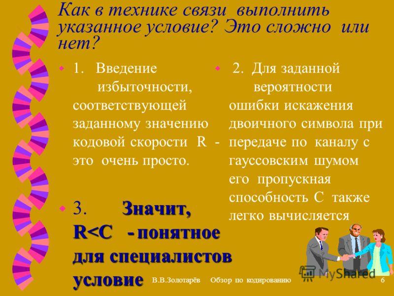 В.В.Золотарёв Обзор по кодированию5 Основное ограничение теории информации для кодирования w Всегда должно выполняться условие w R