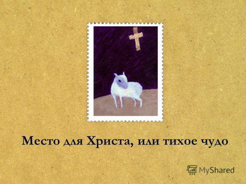 Место для Христа, или тихое чудо