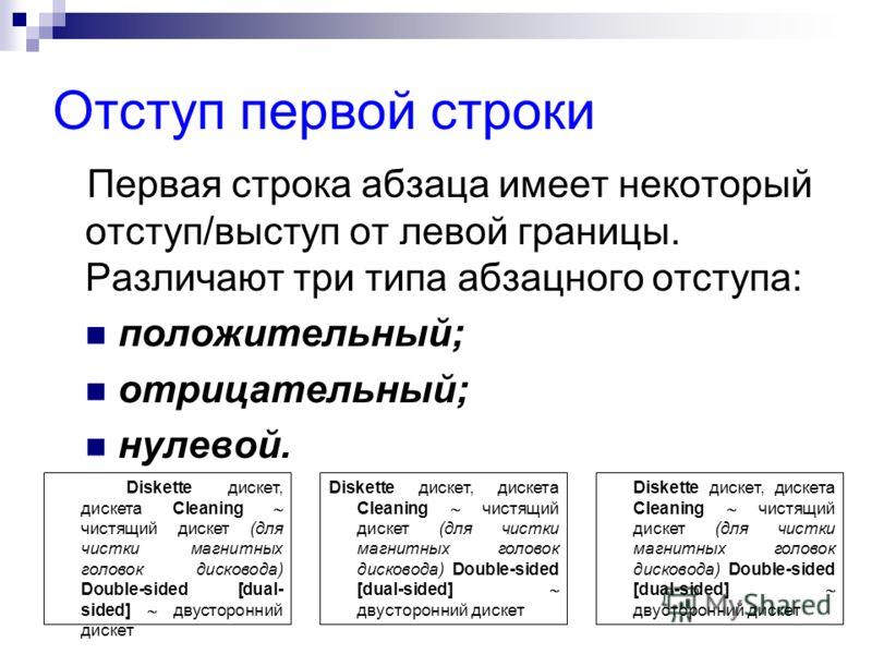 Отступ первой строки Первая строка абзаца имеет некоторый отступ/выступ от левой границы. Различают три типа абзацного отступа: положительный; отрицат