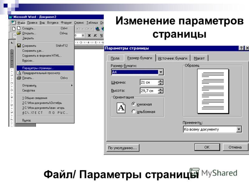 Изменение параметров страницы Файл/ Параметры страницы