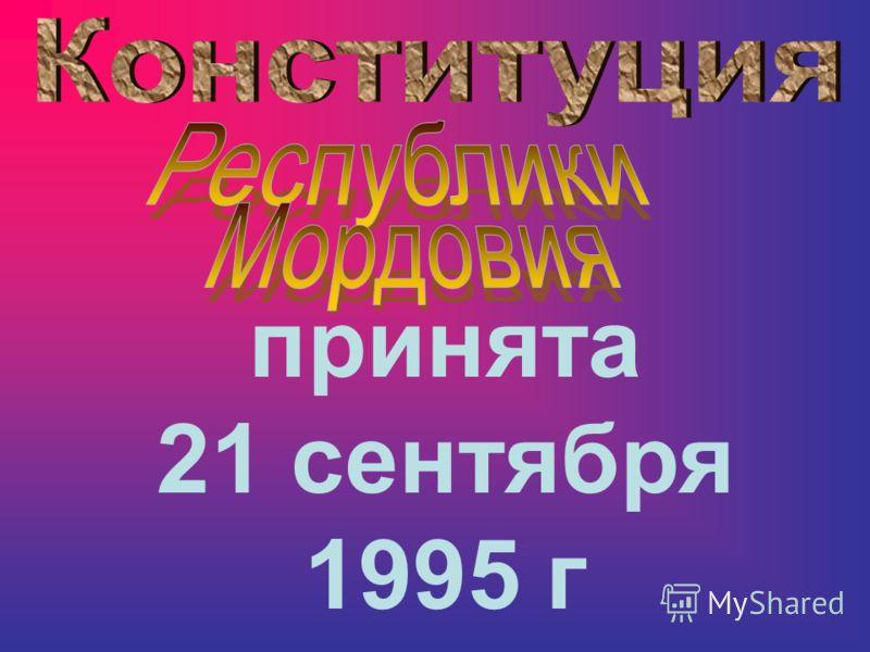 принята 21 сентября 1995 г