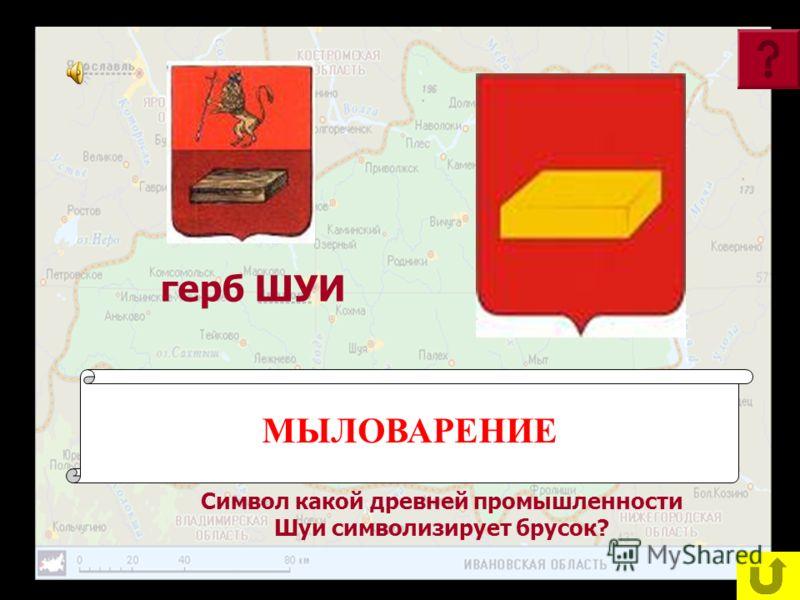 Шуя (новый герб). Утвержден 29 сентября 2004 г. Описание герба: