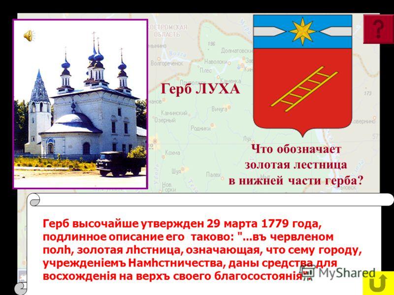 Герб ЛУХА Что обозначает золотая лестница в нижней части герба? Герб высочайше утвержден 29 марта 1779 года, подлинное описание его таково:
