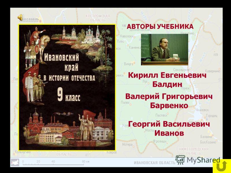 АВТОРЫ УЧЕБНИКА Кирилл Евгеньевич Балдин Валерий Григорьевич Барвенко Георгий Васильевич Иванов