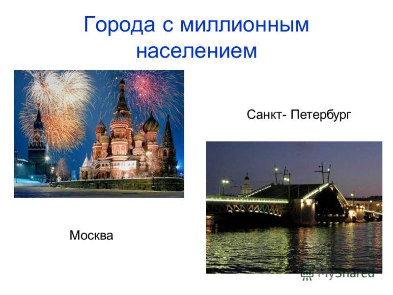 Города с миллионным населением Москва Санкт- Петербург
