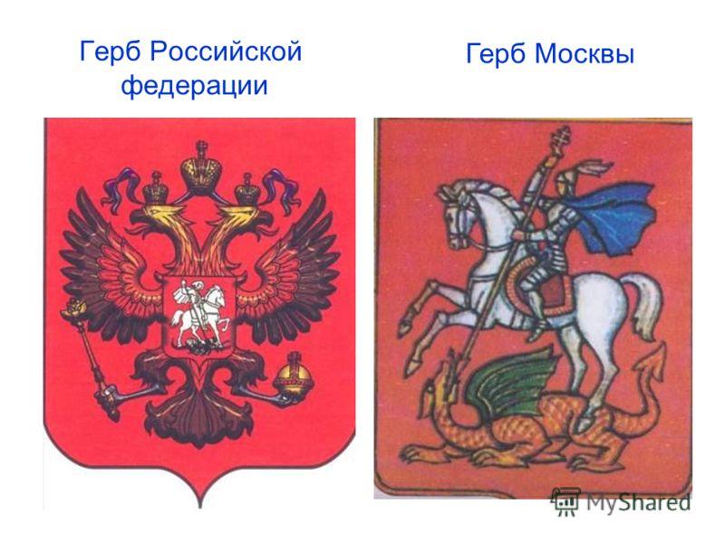 Герб Российской федерации Герб Москвы
