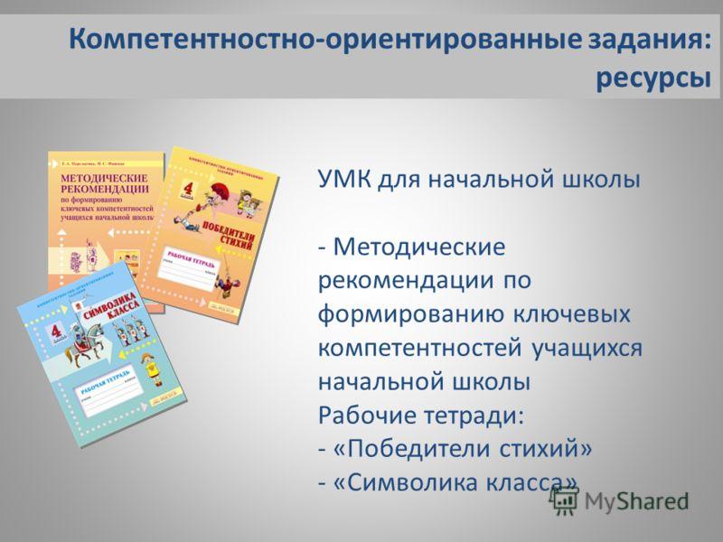 Компетентностно-ориентированные задания: ресурсы УМК для начальной школы - Методические рекомендации по формированию ключевых компетентностей учащихся начальной школы Рабочие тетради: - «Победители стихий» - «Символика класса»