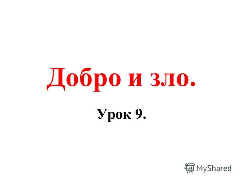 Добро и зло. Урок 9.