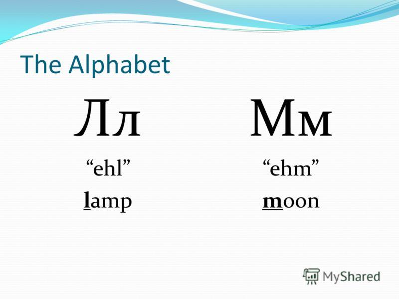 The Alphabet Лл ehl lamp Мм ehm moon