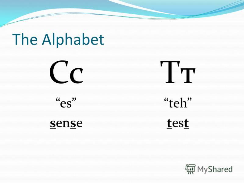 The Alphabet Сс es sense Тт teh test