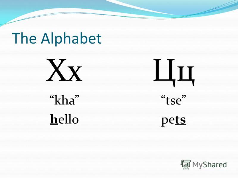 The Alphabet Хх kha hello Цц tse pets