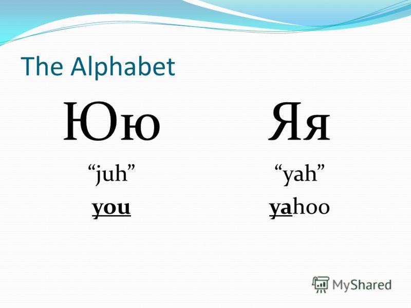 The Alphabet Юю juh you Яя yah yahoo