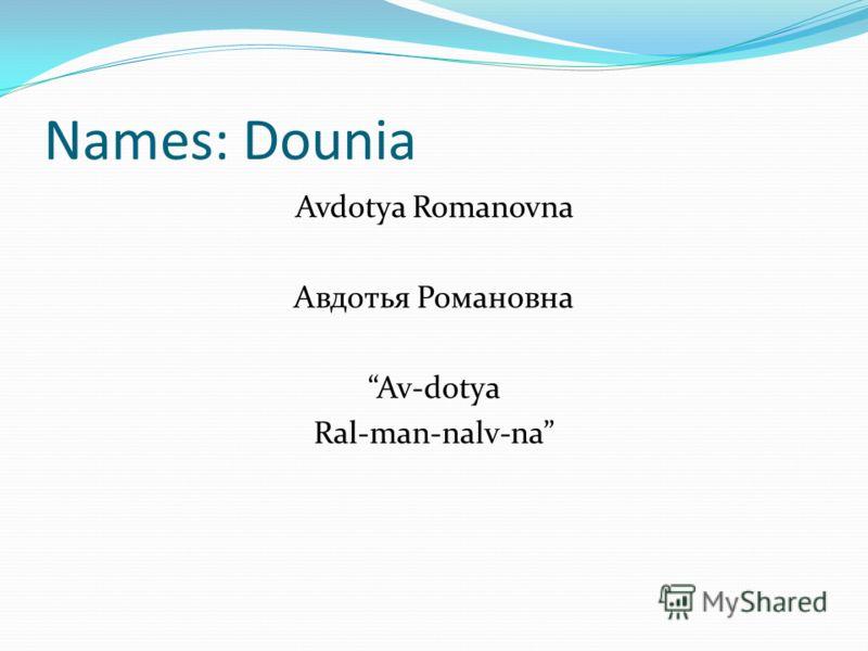 Names: Dounia Avdotya Romanovna Авдотья Романовна Av-dotya Ral-man-nalv-na