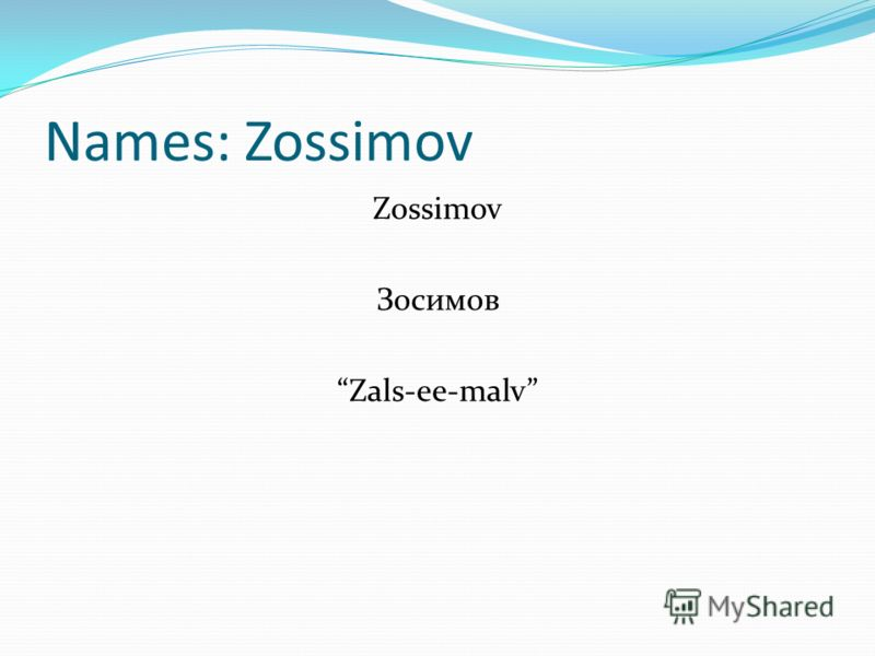 Names: Zossimov Zossimov Зосимов Zals-ee-malv