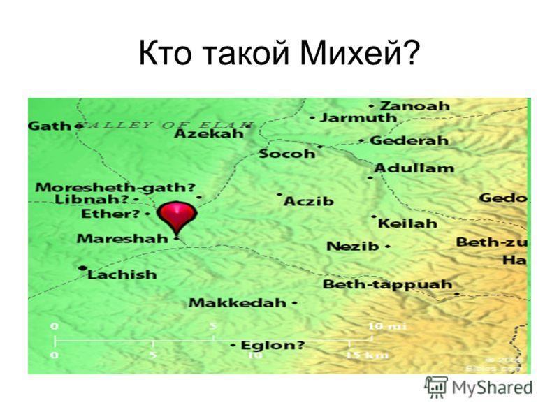 Кто такой Михей?
