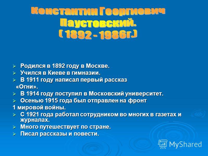 Родился в 1892 году в Москве. Родился в 1892 году в Москве. Учился в Киеве в гимназии. Учился в Киеве в гимназии. В 1911 году написал первый рассказ В 1911 году написал первый рассказ «Огни». «Огни». В 1914 году поступил в Московский университет. В 1
