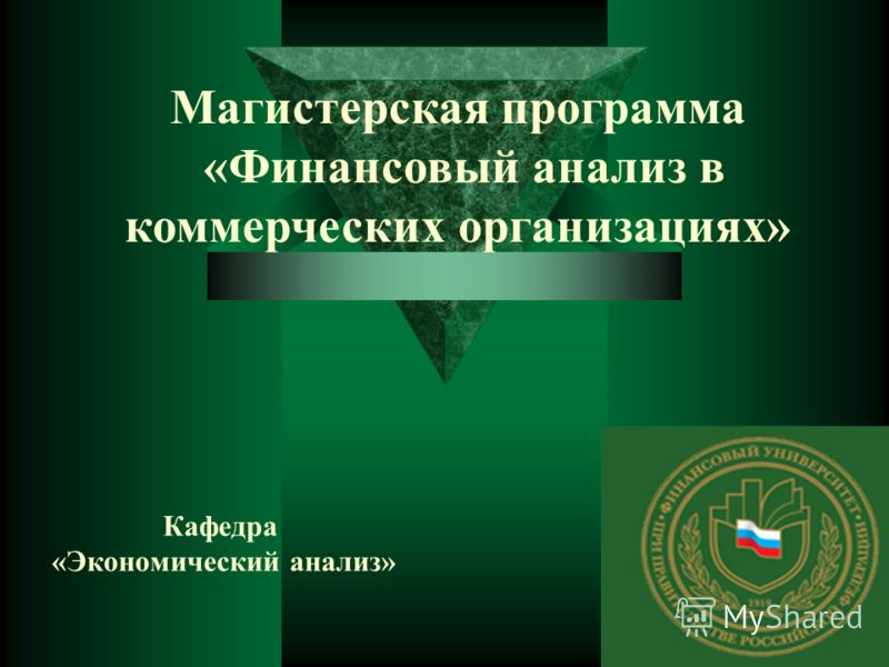 Кафедра «Экономический анализ» Магистерская программа «Финансовый анализ в коммерческих организациях»