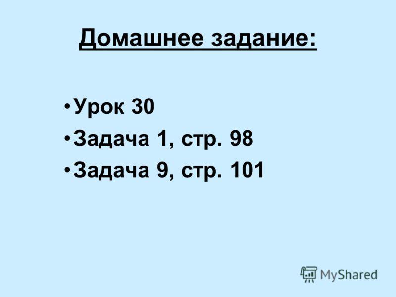 Домашнее задание: Урок 30 Задача 1, стр. 98 Задача 9, стр. 101