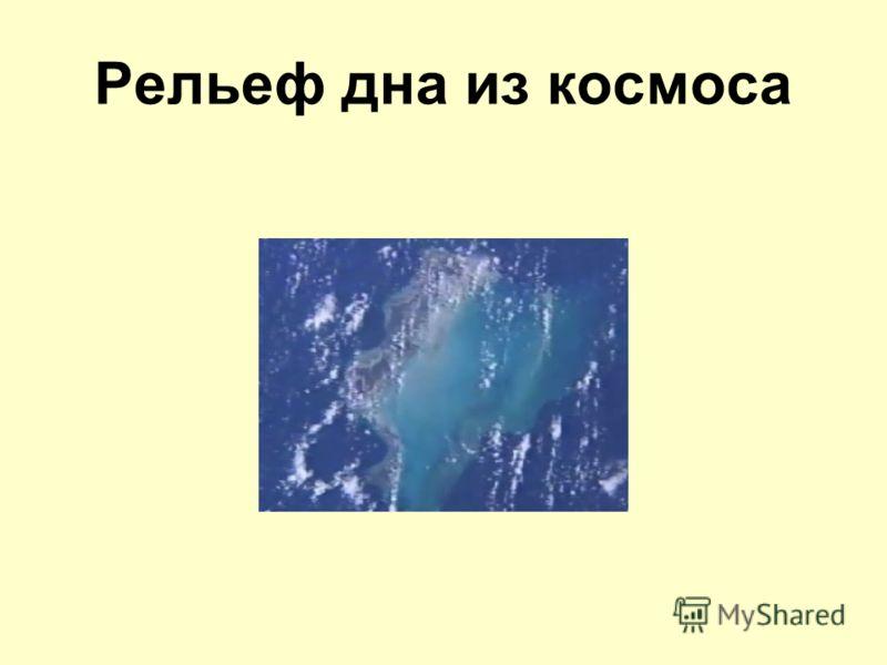 Рельеф дна из космоса